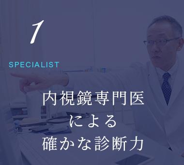内視鏡専門医による確かな診断力