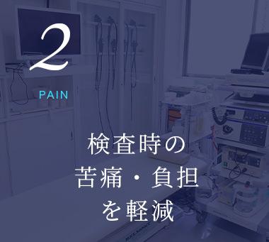 検査時の苦痛・負担を軽減
