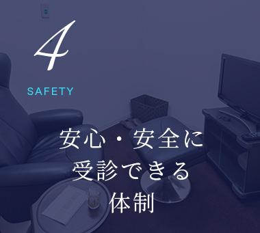 安心・安全に受診できる体制